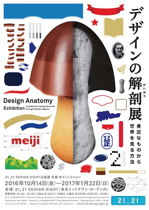 『デザインの解剖展: 身近なものから世界を見る方法』メインビジュアル