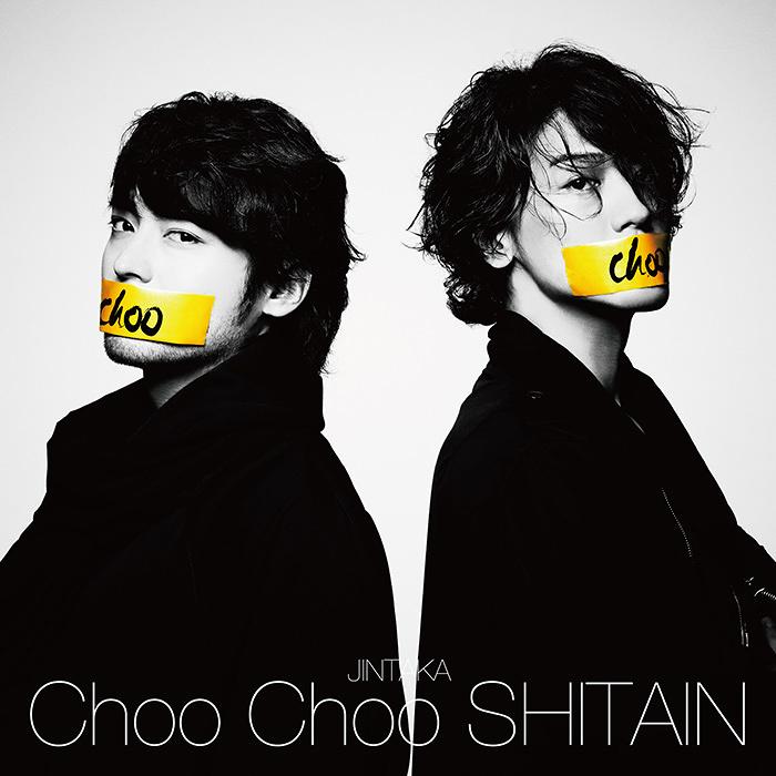 JINTAKA『Choo Choo SHITAIN』初回限定盤ジャケット