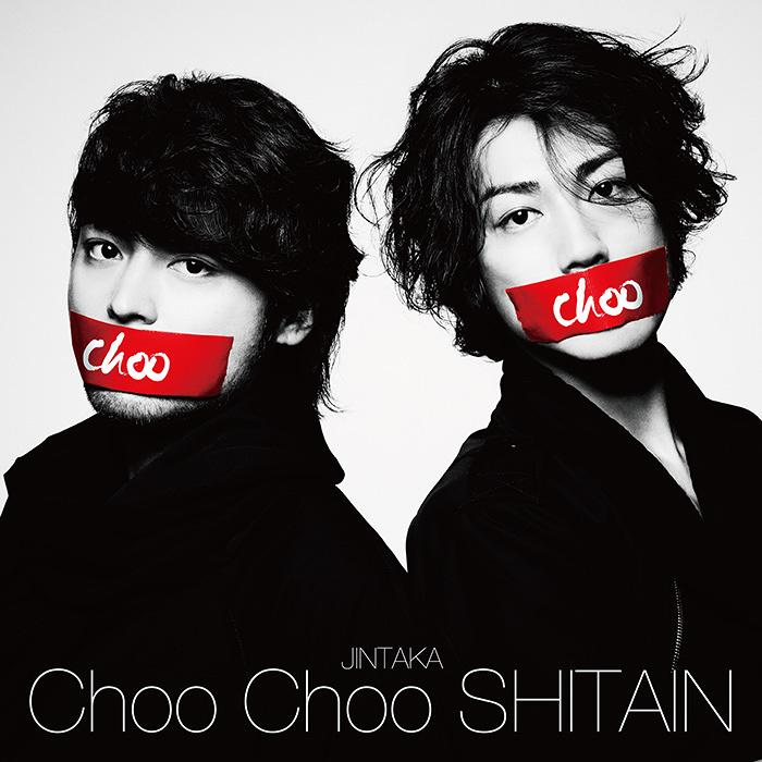 JINTAKA『Choo Choo SHITAIN』通常盤ジャケット
