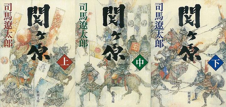 司馬遼太郎『関ヶ原』表紙