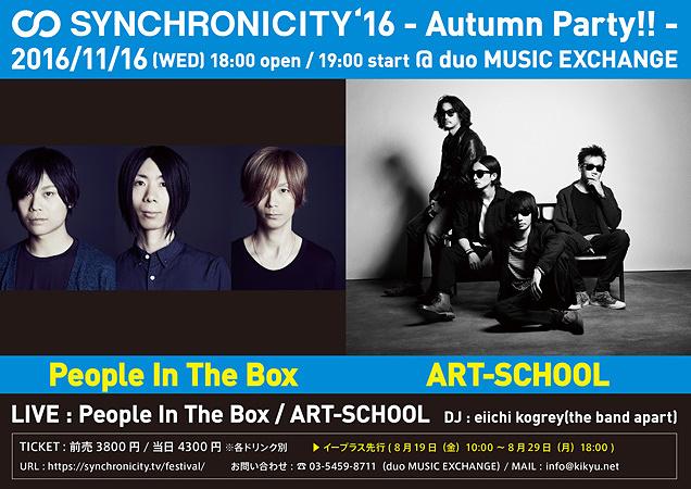 『SYNCHRONICITY'16 - Autumn Party!! -』フライヤービジュアル