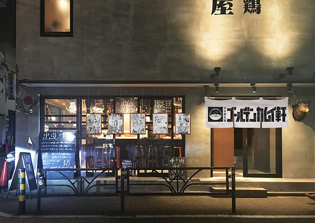 渋谷道玄坂ゴールデンカムイ軒 supported by 渋谷百軒店ノ小屋 イメージビジュアル