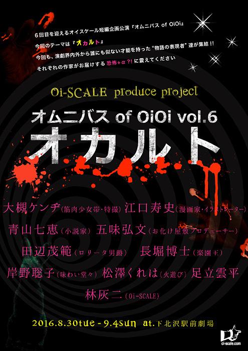『オムニバス of OiOi vol.6 オカルト』チラシビジュアル