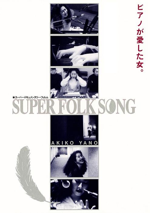 『SUPER FOLK SONG ~ピアノが愛した女。~』ジャケット