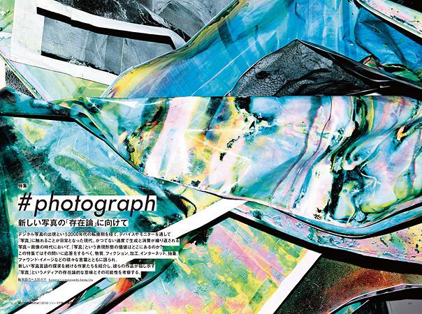 『美術手帖』2016年9月号 特集総扉 ©DaisukeYokota 横田大輔『Matter』(2014)シリーズの制作風景より