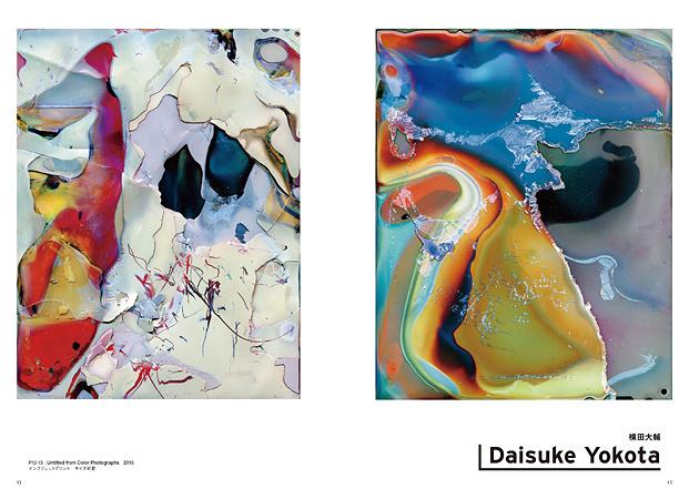 『美術手帖』2016年9月号より ©DaisukeYokota
