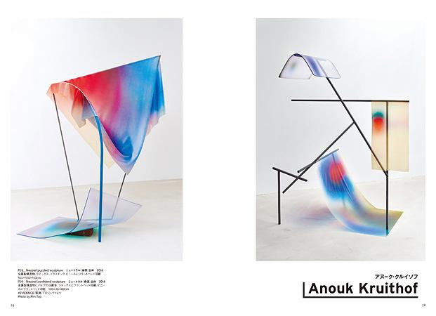 『美術手帖』2016年9月号 アヌーク・クルイソフ「#証拠」シリーズより ©Anouk Kruithof