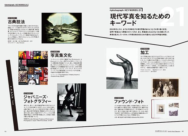 『美術手帖』2016年9月号 「現代写真を知るためのキーワード21」ページより