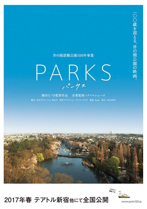 『PARKS パークス』ポスタービジュアル ©本田プロモーションBAUS
