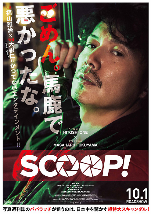 『SCOOP!』ポスタービジュアル ©2016映画「SCOOP!」製作委員会