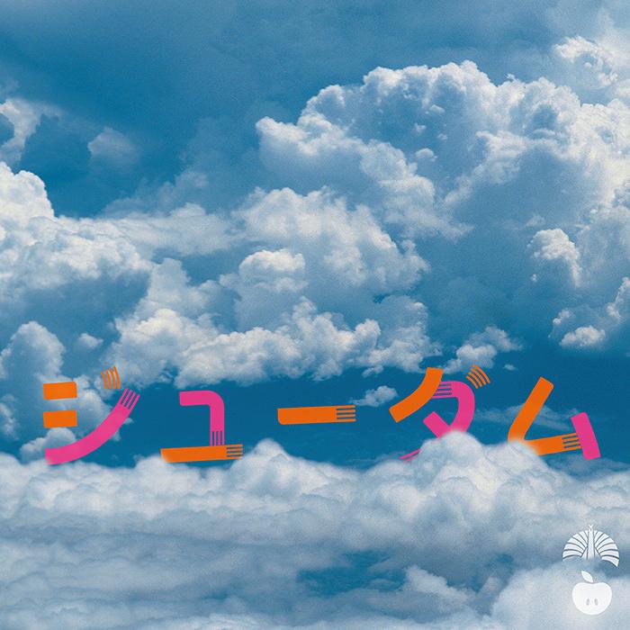椎名林檎『ジユーダム』ジャケット