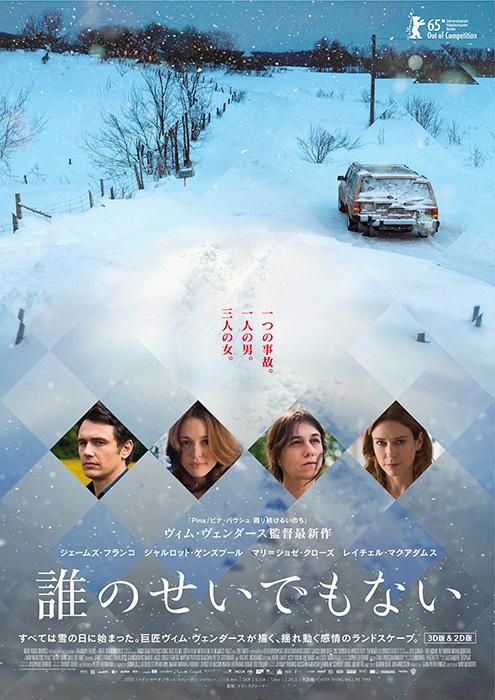 『誰のせいでもない』ポスタービジュアル ©2015 NEUE ROAD MOVIES MONTAUK PRODUCTIONS CANADA BAC FILMS PRODUCTION GOTA FILM MER FILM ALL RIGHTS RESERVED.