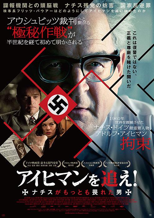 『アイヒマンを追え!ナチスがもっとも畏れた男』ポスタービジュアル ©2015 zero one film / TERZ Film