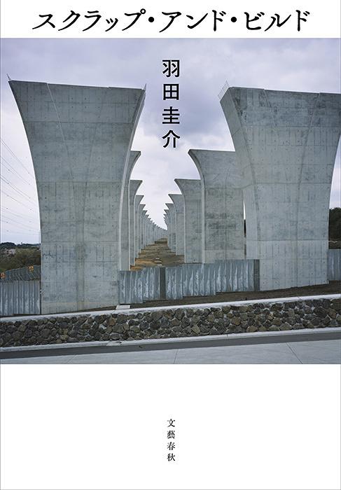 羽田圭介『スクラップ・アンド・ビルド』(文藝春秋)表紙