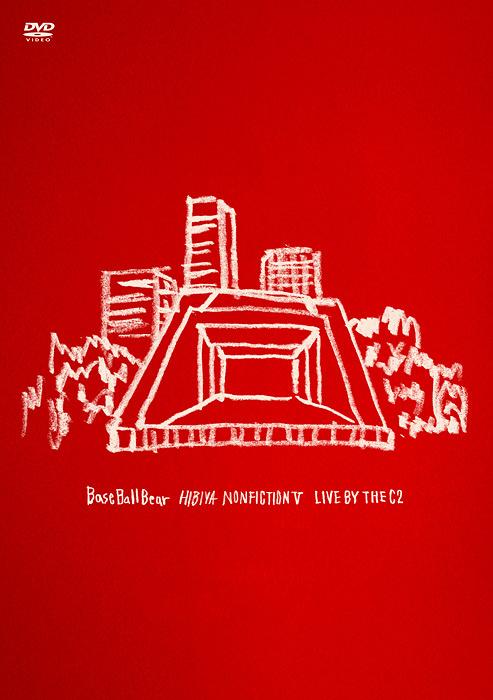 Base Ball Bear『日比谷ノンフィクションV~LIVE BY THE C2~』DVDジャケット