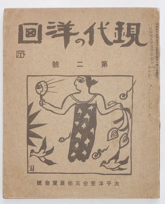 『現代の洋画』第2号 和歌山県立近代美術館蔵