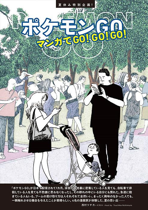 『Quick Japan vol.127』より