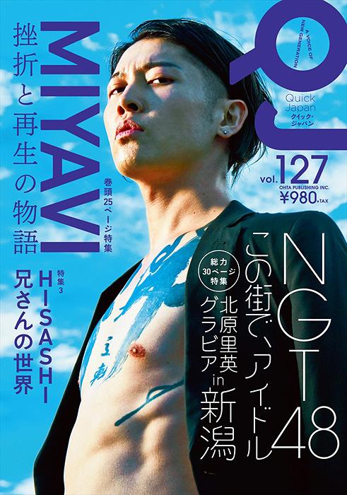 『Quick Japan vol.127』表紙