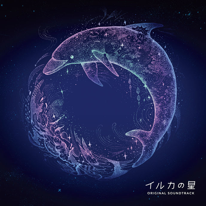 Serph『イルカの星 オリジナル・サウンドトラック』ジャケット