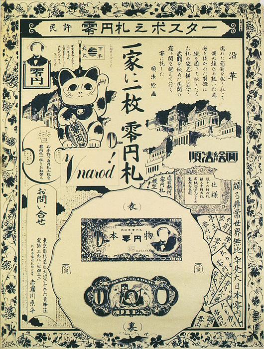 『一家に一枚零円札』 デザイン:赤瀬川原平
