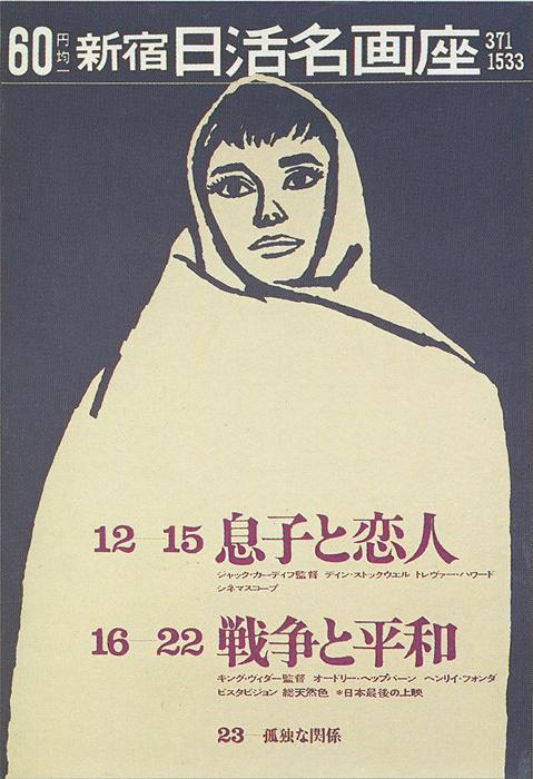 『日活名画座』 デザイン:和田誠 1961年