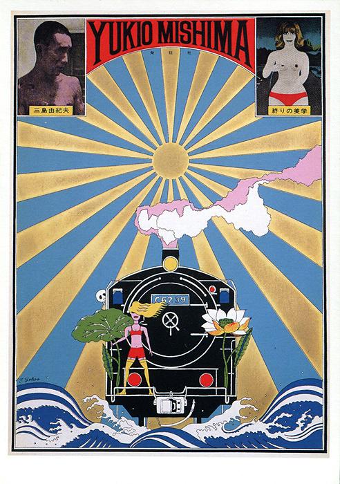 三島由紀夫『終りの美学』 デザイン:横尾忠則 1966年