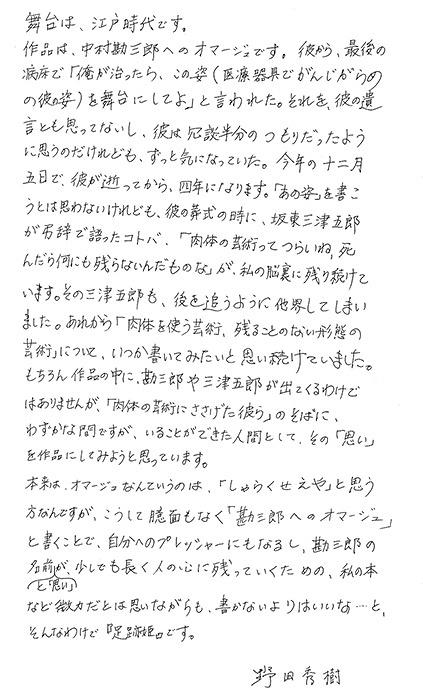 野田秀樹の直筆コメント