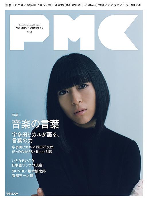 『ぴあMUSIC COMPLEX Vol.6「音楽の言葉」』表紙