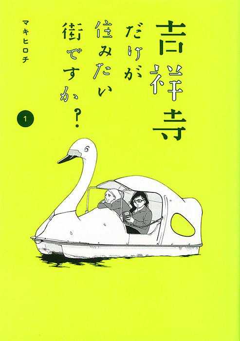 マキヒロチ『吉祥寺だけが住みたい街ですか?』1巻表紙