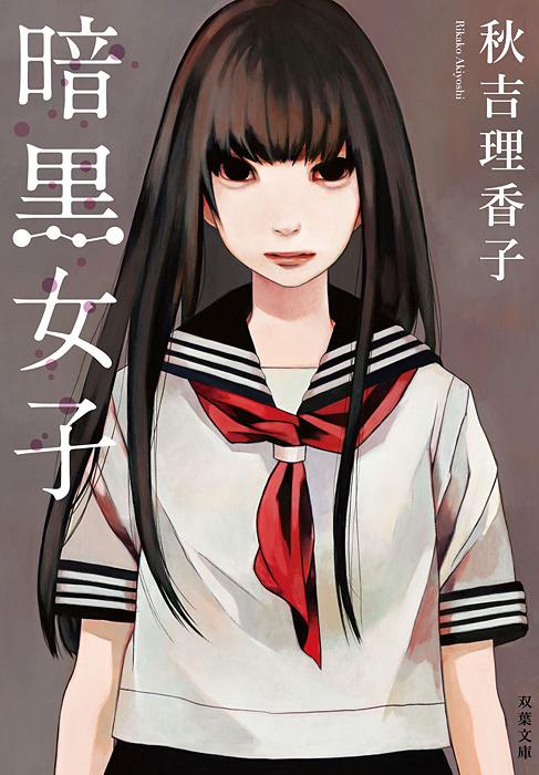 秋吉理香子『暗黒女子』表紙