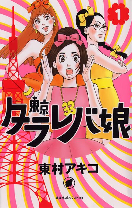 東村アキコ『東京タラレバ娘』1巻表紙