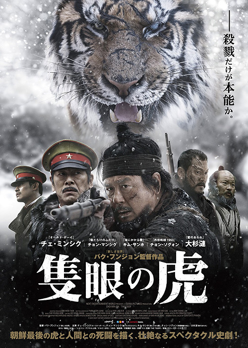 『隻眼の虎』ポスタービジュアル ©2015 [NEXT ENTERTAINMENT WORLD & SANAI PICTURES] All Rights Reserved.