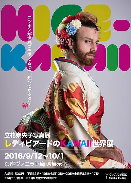 『立花奈央子写真展レディビアードのKAWAII世界展』チラシビジュアル