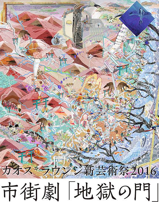 『カオス*ラウンジ新芸術祭2016 市街劇「地獄の門」』メインビジュアル