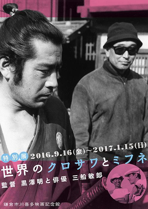『世界のクロサワとミフネ―監督 黒澤明と俳優 三船敏郎』チラシビジュアル