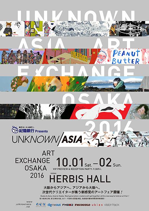 『UNKNOWN ASIA ART EXCHANGE OSAKA 2016』フライヤービジュアル