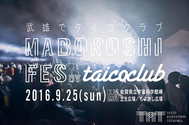 『MABOROSHI FES by taicoclub -武雄でタイコクラブ-』ビジュアル