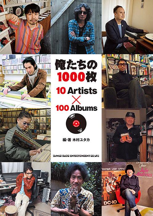 『俺たちの1000枚 10Artists×100Albums』表紙