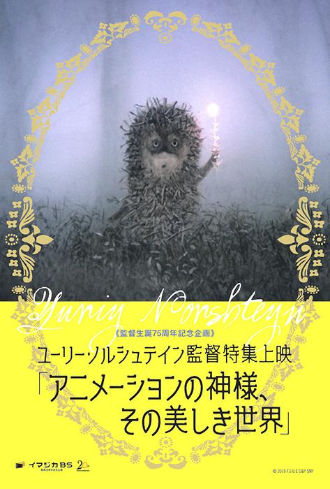 『ユーリー・ノルシュテイン監督特集上映~アニメーションの神様、その美しき世界~』ポスタービジュアル