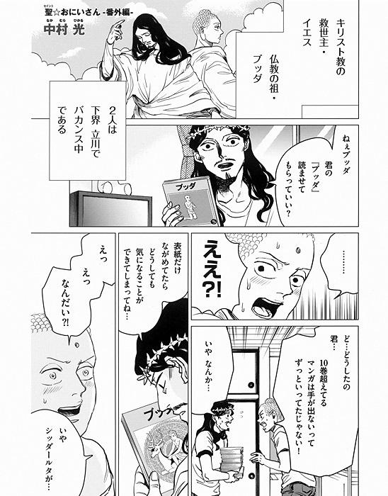 中村光『聖☆おにいさん ―番外編―』