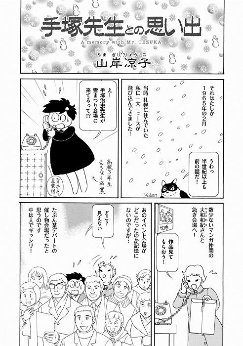 山岸涼子『手塚先生との思い出』