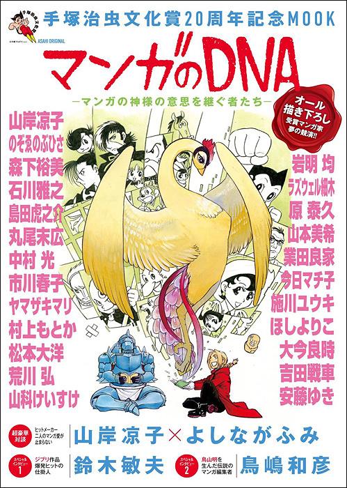 『手塚治虫文化賞20周年記念MOOK マンガのDNA ―マンガの神様の意思を継ぐ者たち―』表紙