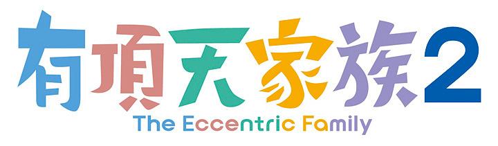 『有頂天家族2』ロゴ