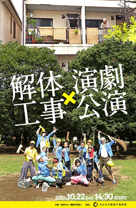 『前田文化×劇団子供鉅人|解体工事×演劇公演「解体アドベンチャー(仮)」』メインビジュアル