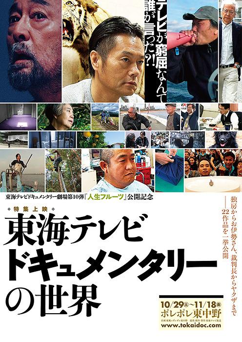 『東海テレビドキュメンタリーの世界』ビジュアル