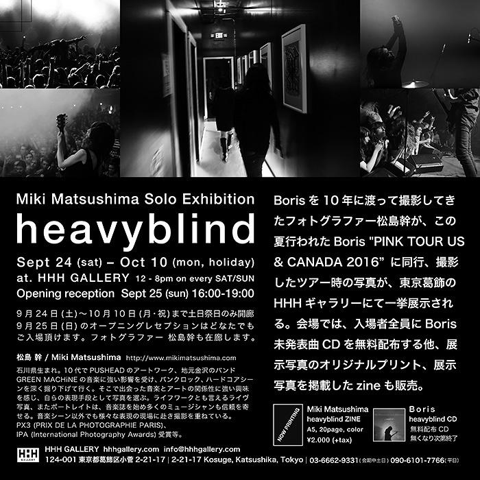 Miki Matsushima solo exhibition『heavyblind』フライヤー裏面ビジュアル