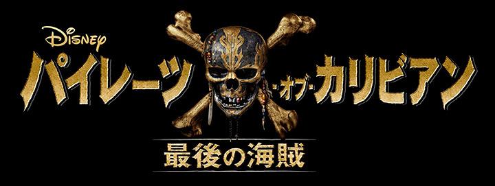 『パイレーツ・オブ・カリビアン/最後の海賊』ロゴ ©2016 Disney. All Rights Reserved.