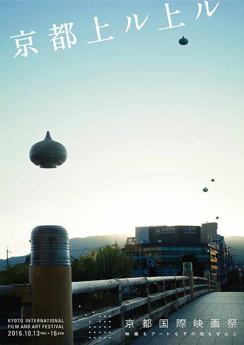 『京都国際映画祭2016』メインビジュアル