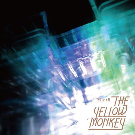 THE YELLOW MONKEY新シングル『...