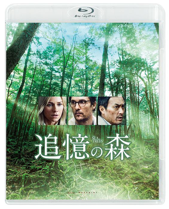 『追憶の森』Blu-ray版ジャケット